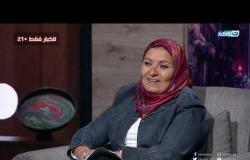 واحد من الناس مع د.عمرو الليثى  الحلقة كاملة   حلقة الإثنين 21 أكتوبر 2019
