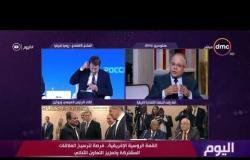 اليوم - د.محمد حسين: المنطقة الصناعية أهميتها كبيرة لأن اقتصاد مصر مرتبط بمستقبل إفريقيا والعكس صحيح