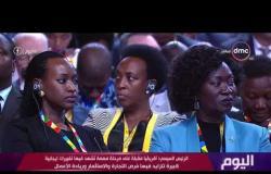"""اليوم - كلمة الرئيس السيسي في الجلسة الافتتاحية لمنتدى""""روسيا - أفريقيا"""" الاقتصادي"""