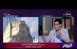 """اليوم - د.سعيد عكاشة: استضافة """"بي بي سي"""" للمقاول الهارب يمثل انتقام النظام القطري من النظام المصري"""