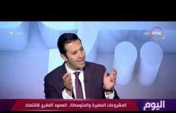 """اليوم - أيمن صبحي: يجب ألا يقل رأس مال """"المشروعات الصغيرة"""" عن 21 الف جنيه حتى يموله  الجهاز"""