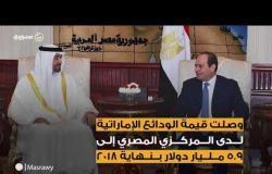 """""""مساعدات وقت الأزمة"""".. ماذا تعرف عن الودائع الدولارية العربية لدى مصر؟"""