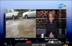 """مساعد وزير التنمية المحلية يوضح لـ """"آخر النهار"""" سبب تفاقم أزمة الأمطار في القاهرة"""