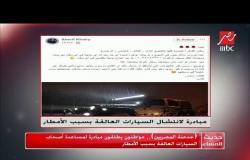 جدعنة المصريين.. صاحب مبادرة إنقاذ السيارات المعطلة بسبب الأمطار يكشف تفاصيلها