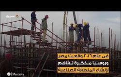 ماذا تعرف عن المنطقة الصناعية الروسية في مصر؟