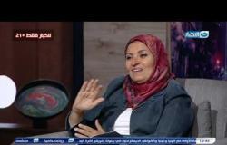 واحد من الناس   فقرة الدكتورة هبة قطب   حلقة الاثنين 21 أكتوبر 2019