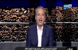 آخر النهار  تعليق تامر أمين على القمة المصرية الإثيوبية: حق مصر في الماء محفوظ