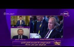"""مساء dmc - متابعة أكثر للقمة """"الأفريقية - الروسية"""" مع د. عمرو الديب - مباشرة من موسكو"""