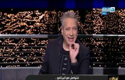 آخر النهار  الحلقة الكاملة ليوم 23 أكتوبر مع تامر أمين وأميرة عبد العظيم