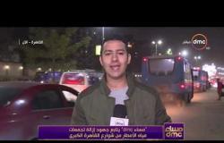 """مساء"""" dmc"""" يتابع جهود إزالة تجمعات مياه الأمطار من شوارع القاهرة الكبرى"""