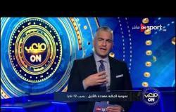 عمومية الجبلاية مهددة بالتأجيل.. بسبب 12 ناديا وسيف زاهر يعقب