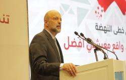 الحكومة الأردنية تعلن عن حزمة اجراءات لتنشيط الاقتصاد وتحفيز الاستثمار - تفاصيل