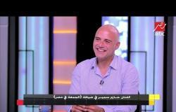 الفنان حازم سمير يكشف كواليس مسلسل (عائلة الحاج نعمان) وأبرز ردود الأفعال على دوره