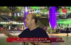 """48 ساعة في موسم الرياض.. الحكاية من داخل WWE كراون جول وتغطية خاصة لفعاليات """"موسم الرياض"""""""