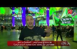 عمرو أديب ينقل حماس الجماهير في كواليس عرض WWE كراون جول