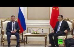 شاهد.. رئيس الوزراء الروسي مدفيديف يلتقي نظيره الصيني في طشقند