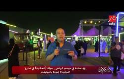 """48 ساعة في موسم الرياض.. جولة """"الحكاية"""" في شارع الـ Food Truck بالبوليفارد"""
