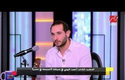 أحمد الروبي يكشف موقف طريف مع الهضبة عمرو دياب وحلا شيحة بسبب أغنية (سقفة)