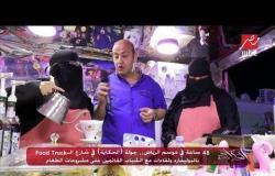 عمرو أديب يلتقي بشباب قائمين على مشروعات الطعام في شارع الـFood Truck بالبوليفارد