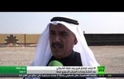 عدسة RT ترصد أوضاع قرى ريف الرقة الشمالي