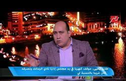 طارق يحيى: تدعيم خط الوسط أفضل استغلال لمقعد الاستبدال الوحيد للزمالك