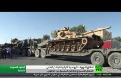 تنسيق روسي تركي في الشمال السوري