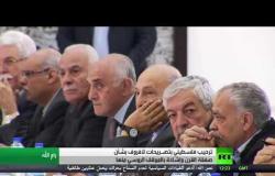ترحيب فلسطيني بموقف موسكو من صفقة القرن