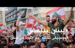 لبنان_ينتفض: تظاهرات على وقع الموسيقى   بي بي سي إكسترا