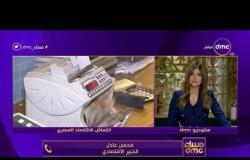 مساء dmc - محسن عادل الخبير الاقتصادي يتحدث عن الإصلاح الاقتصادي وتحرير سعر الصرف