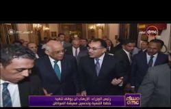 مساء dmc - رئيس الوزراء: الإرهاب لن يوقف تنفيذ خطط التنيمة وتحسين معيشة المواطن