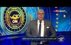 المنتخب الأوليمبي يختتم معسكره بالعين السخنة ويبدأ غدا تدريبه بالقاهرة