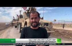 القوات الأمريكية تتفقد حقول النفط بسوريا