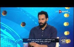 جنش يتحدث عن أزمته مع أمير مرتضى.. وعلاقته بمرتضى منصور