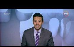 برنامج اليوم - حلقة الأربعاء مع (عمرو خليل) 6/11/2019 - الحلقة الكاملة