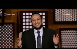 """برنامج لعلهم يفقهون - حلقة الأربعاء """" سنن مهجورة"""" - مع (رمضان عبدالمعز) 6/11/2019"""