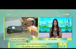8 الصبح - التموين: لم نحذف شخصا واحدا من منظومة الخبز والتنقية سمحت بضم مواطنين جدد