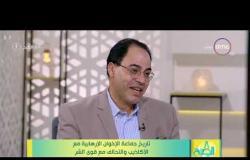 8 الصبح - تاريخ جماعة الإخوان الإرهابية مع الأكاذيب والتحالف مع قوى الشر