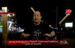 """ضمن فعاليات """"موسم الرياض"""" .. """"الحكاية"""" من داخل حفل الهضبة عمرو دياب بحضور 30 ألف متفرج"""