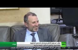 لبنان   جهود تشكيل الحكومة تراوح مكانها