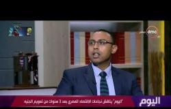 اليوم -  د. علي الإدريسي يوضح القرارات التي يجب اتخاذها ليشعر المواطن بالفارق في انخفاض الأسعار