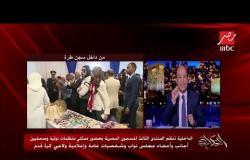 """تعليق عمرو أديب على زيارة ممثلي منظمات دولية وصحفيين أجانب وشخصيات عامة لـ""""سجن طرة"""""""
