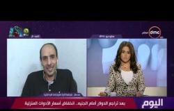 اليوم - أحمد هلال عضو شعبة الأدوات المنزلية: تعويم الجنيه ساهم في انخفاض الأسعار بشكل عام