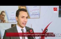 وزير الشباب والرياضة يكرم الفائزين بجوائز التميز لشباب الصحفيين