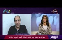 """اليوم - """"اليوم"""" يناقش نجاحات الاقتصاد المصري بعد 3 سنوات من تعويم الجنيه"""