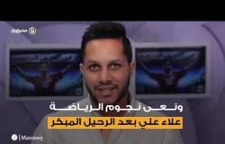نجوم الرياضة ينعون علاء علي لاعب الزمالك الأسبق