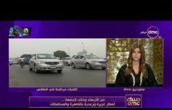 مساء dmc - من الأربعاء وحتى الجمعة.. أمطار غزيرة ورعدية بالقاهرة والمحافظات