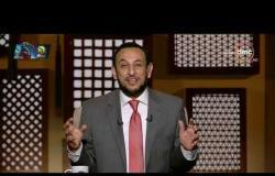 لعلهم - يفقهون الشيخ رمضان عبد المعز: جورج برنارد قال لو النبى محمد حيا لحل مشاكل العالم