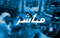 اعلان الشركة السعودية لصناعة الورق عن انخفاض خسائرها المتراكمة إلى 7.84 % من رأس المال