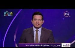 الأخبار - نبيه بري يرجئ جلسة البرلمان اللبناني لدواع أمنية