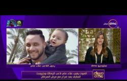 مساء dmc - الموت يغيب علاء علي لاعب الزمالك وبتروجيت السابق بعد صراع مع مرض السرطان
